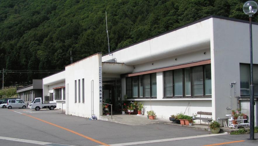 白馬診療所