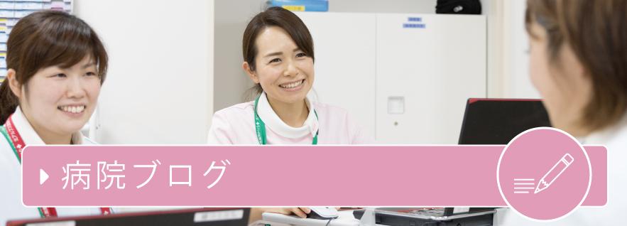 病院 ブログ